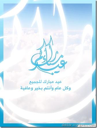 Eid_Mubarak_by_hamoud